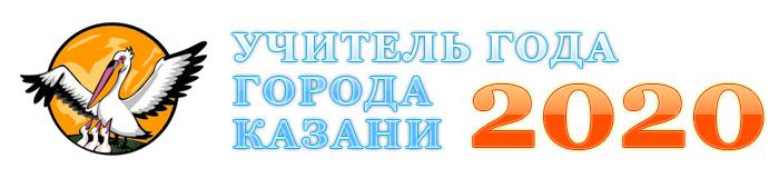 Учитель года города Казани-2017